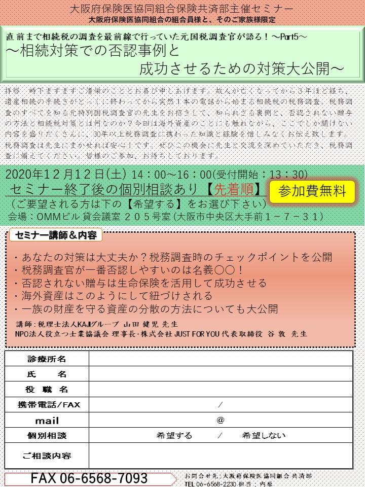 2020/12/12開催のフライヤーのサムネイル画像