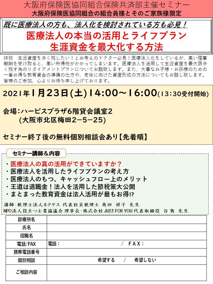 2021/01/23開催のフライヤーのサムネイル画像